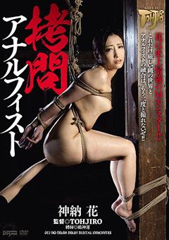 「拷問 アナルフィスト 神納花」のサンプル画像