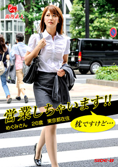 営業しちゃいます!!枕ですけど… めぐみさん 26歳 東京都在住
