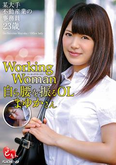 「Working Woman 自ら腰を振るOL まゆかさん」のパッケージ画像
