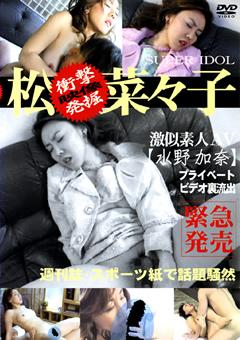 松○菜々子 激似素人AV