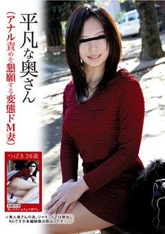 【つばき動画】平凡な奥様(アナル責めを懇願する変態マゾ妻)-熟女