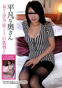 【えり動画】平凡な奥様(初めての浮気で狂ってしまう巨乳おっぱい奥様)-熟女