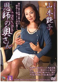 恩師の奥さん 山本艶子
