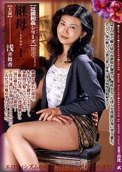 継母 十二 浅井舞香