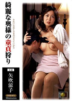 【矢吹涼子動画】綺麗な人妻の童貞狩り-矢吹涼子-熟女