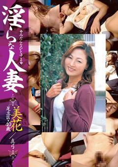 【山口美花動画】淫らな人妻-美花-真弓-熟女
