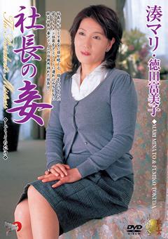 社長の妾 湊マリ・徳田富美子