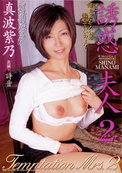 【真波紫乃動画】誘惑夫人2-真波紫乃-詩音-熟女