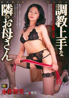 調教上手な隣のお母さん 永井智美 朋美