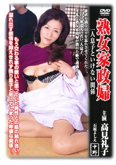 【高見礼子動画】熟女家政婦-高見礼子-石原よしえ-熟女