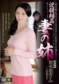 近親相姦 妻の姉 賀来恵美子 吉野麻衣子