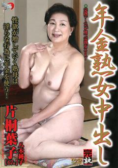 年金熟女中出し 片桐葉子 八木純子