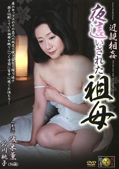 近親相姦 夜這いされた祖母 波木薫 鈴川桃子