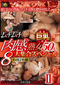 ムチムチ肉感熟女50人大集合スペシャル8時間2