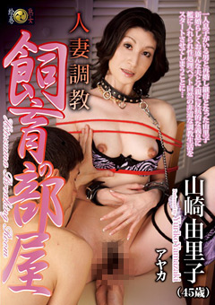 人妻調教 飼育の部屋 山崎由里子 アヤカ