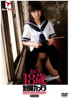 【河愛杏里動画】制服カメラ-あんり18歳-女子校生