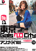 東京GalsベロCity11