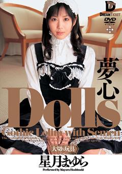 【星月まゆら動画】Dolls[大切な玩具]-夢心-星月まゆら-コスプレ