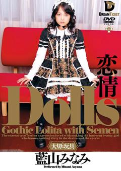 【藍山みなみ動画】Dolls[大切な玩具]-恋情-藍山みなみ-コスプレ