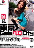 東京GalsベロCity06