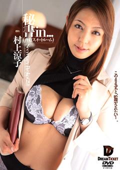 秘書in… (脅迫スイートルーム) 村上涼子