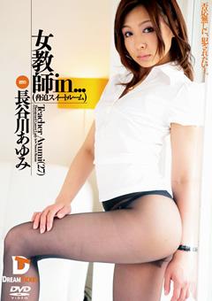 女教師in… (脅迫スイートルーム) 長谷川あゆみ