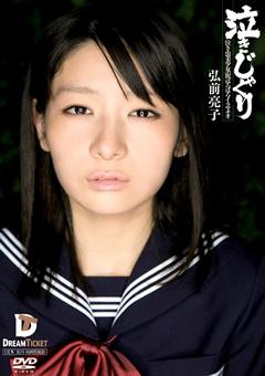 【弘前亮子動画】泣きじゃくり-弘前亮子-女子校生