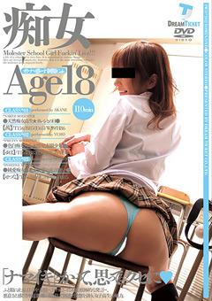痴女 Age18