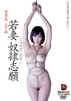 しつけてください 若妻・奴隷志願 奈津美三十歳
