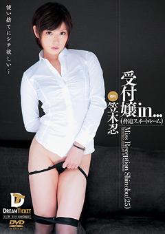 受付嬢in… (脅迫スイートルーム) 笠木忍