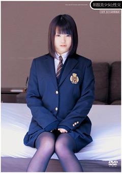 【木村つな動画】制服ロリ美女と性交-木村つな-女子校生