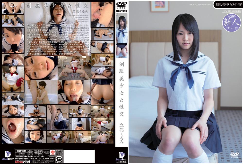 立花くるみクンニ動画|制服美少女と性交 立花くるみ