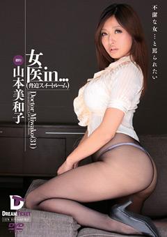 女医in… (脅迫スイートルーム) 山本美和子