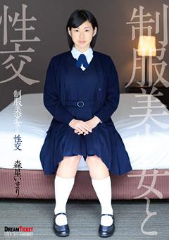 【森星いまり動画】新作制服ロリ美女と性交-森星いまり-女子校生