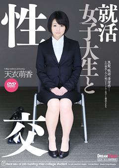 【天衣萌香動画】新作就活JDと性交-天衣萌香-素人