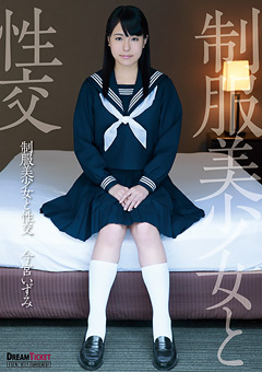 【今宮いずみ動画】制服ロリ美女と性交-今宮いずみ-女子校生
