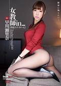 女教師in… (脅迫スイートルーム) 早川瀬里奈