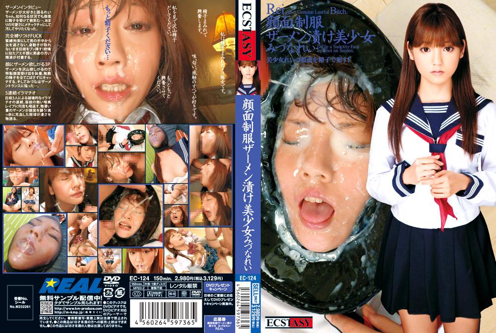 顔面制服ザーメン漬け美少女 みづなれいのエロ画像