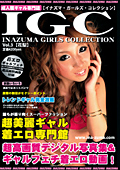 INAZUMA GIRLS COLLECTION Vol.3 花梨