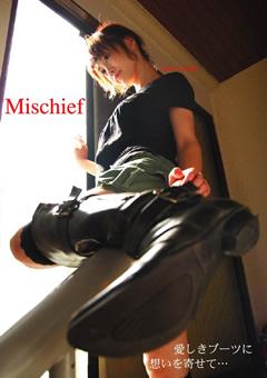 「Mischief」のサンプル画像
