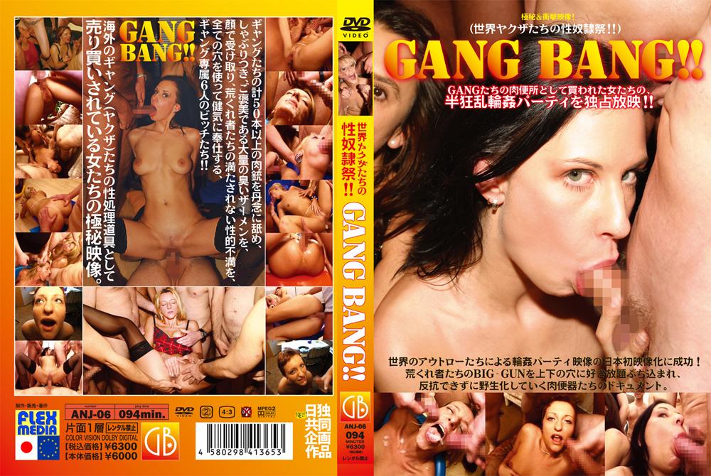 世界ヤクザたちの性奴隷祭!! GANG BANG!!のエロ画像