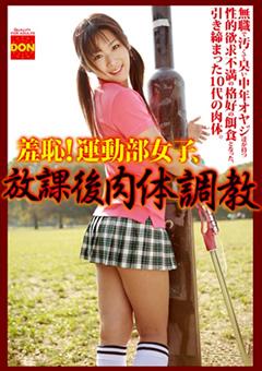 【辻あずき動画】羞恥!運動部女子、放課後肉身体調教-ロリ系