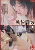 無駄毛を処理する女01
