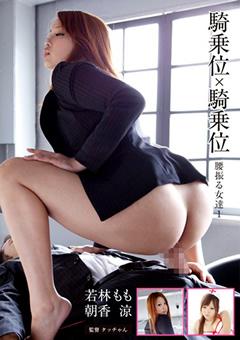 【若林もも動画】騎乗位×騎乗位-腰振る女達1-女優
