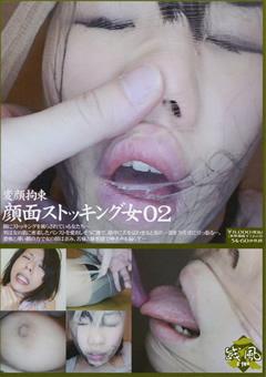 変顔拘束 顔面ストッキング女02