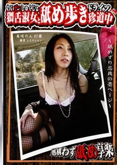 【動画 みさきりん 珍道中】猥舌淑女と舐め歩き珍道中-痴女