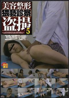 【盗撮動画】美容整形猥褻診察盗撮5