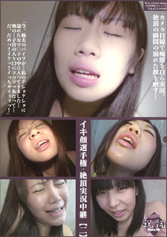 イキ顔選手権・絶頂実況中継【二】