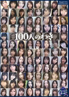 100人のわき 第1集