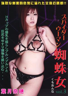 スパイダーウーマン 蜘蛛女 vol.3 葉月奈穂